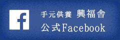 手元供養 興福舎 公式Facebook