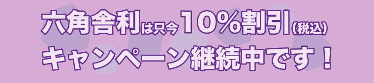 六角舎利10%割引キャンペーン中